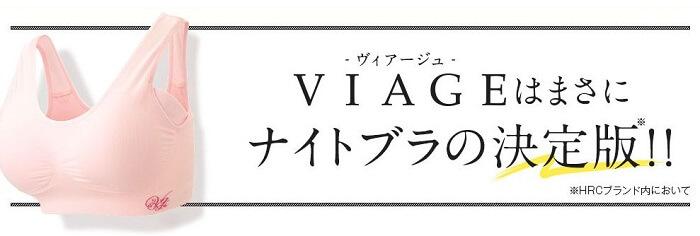 viage(ヴィアージュ)