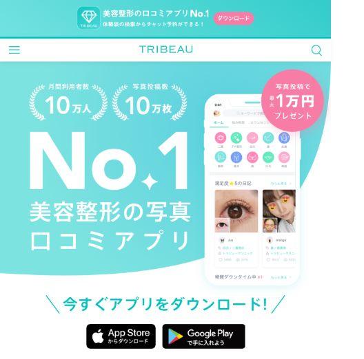 美容整形口コミアプリ・トリビュー