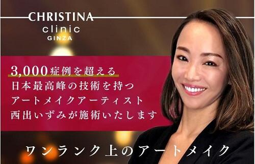クリスティーナ
